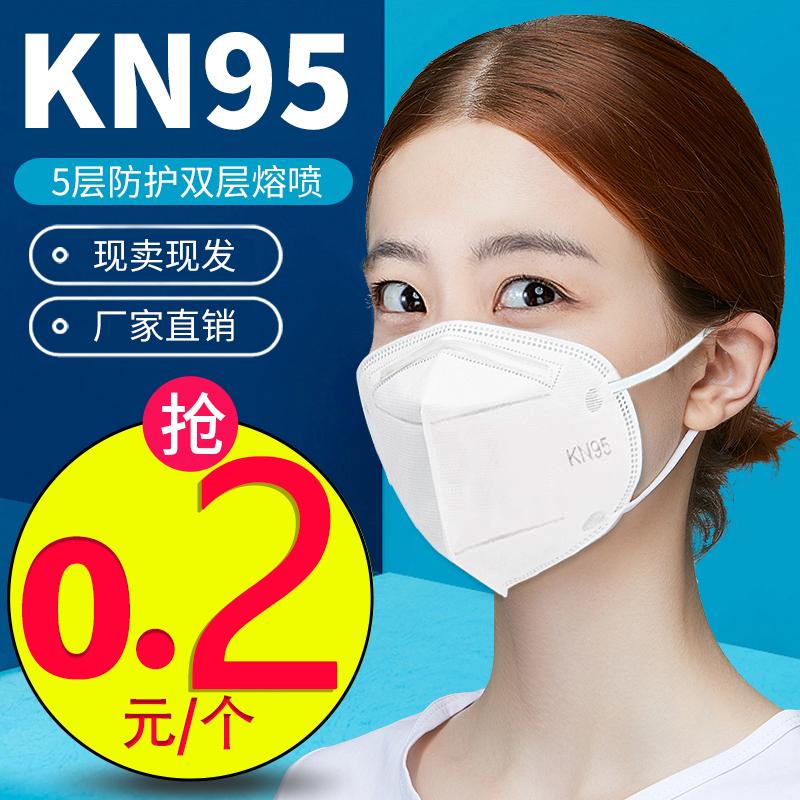 kn95口罩现货n95囗罩防尘工业粉尘打磨透气一次性独立包装口鼻罩