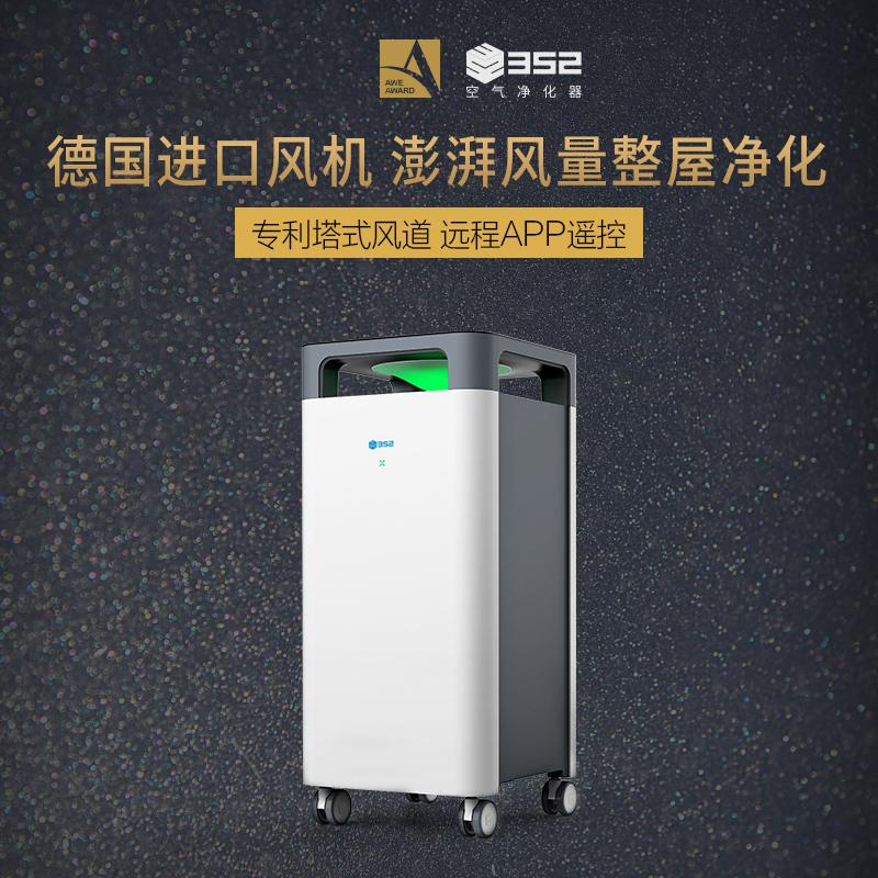 352 X83家用空气净化器 卧室小客厅除雾霾甲醛颗粒物二手烟PM2.5