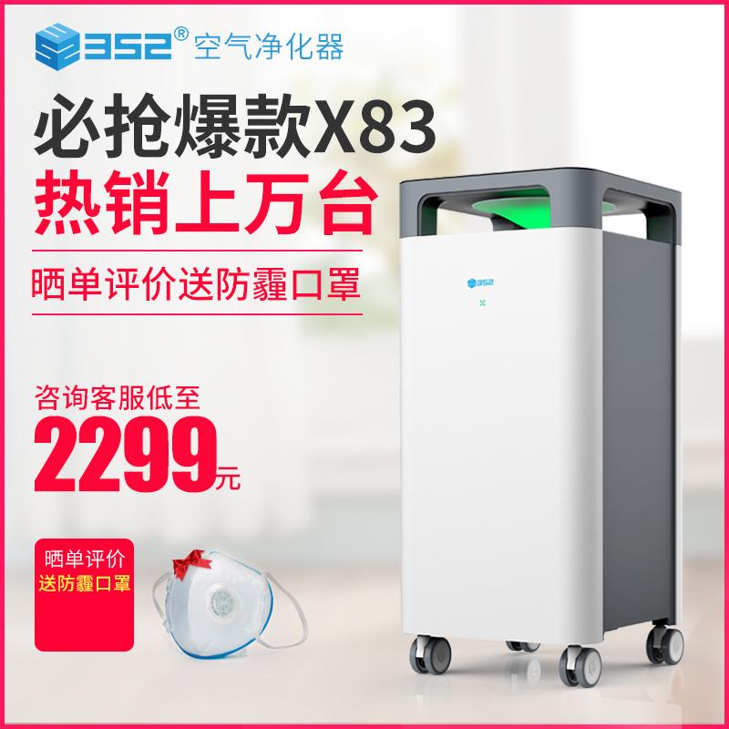 352 X83 домой очистка воздуха устройство умный обновление гранула вещь CADR=750 куб метров час