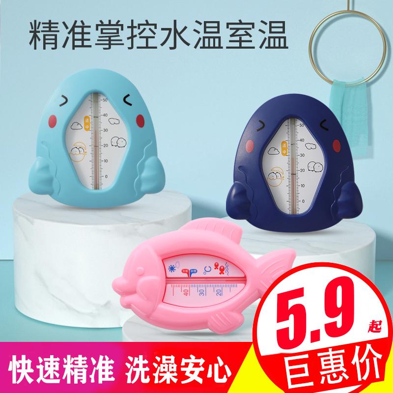 婴儿水温计宝宝洗澡新生儿童温度计测水温表卡家用两用沐浴量浴盆