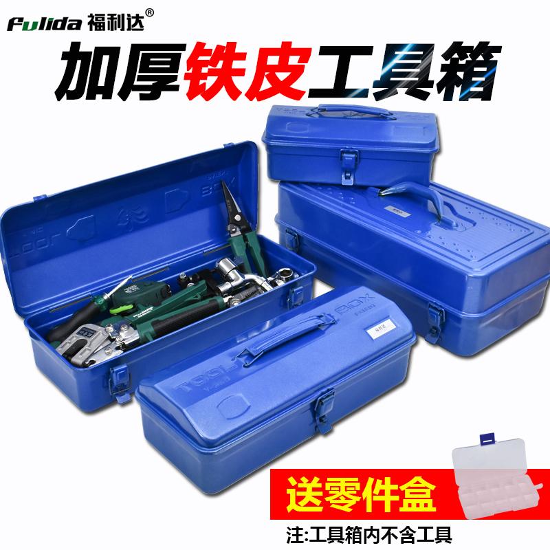加厚铁皮工具箱大中小号家用五金铁制工具盒铁箱手提式收纳盒车载