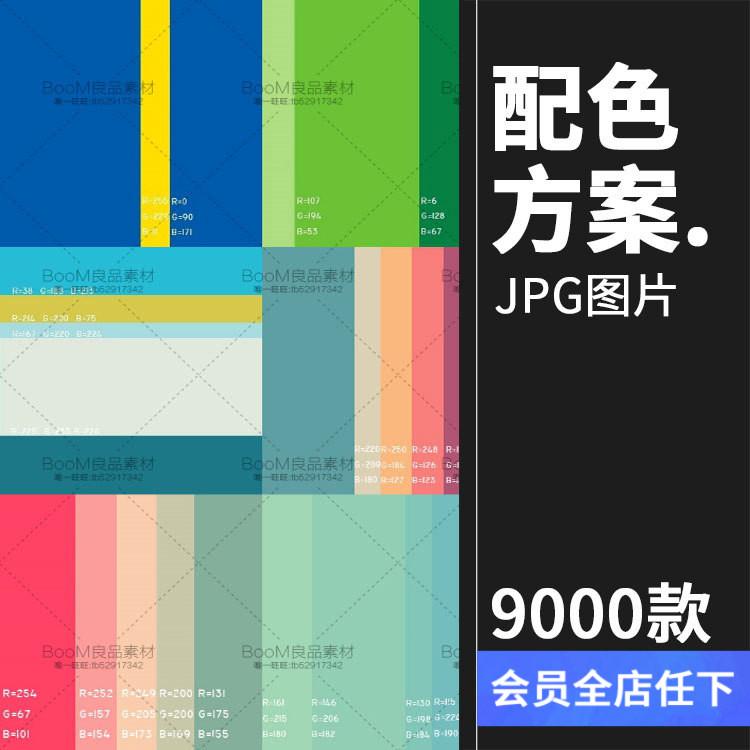 配色方案色彩大全室内网页设计师软装颜色卡搭配色板图片素材 62z