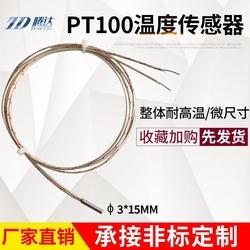 耐高温pt100温度传感器 3mm探头模具测温 二线铂热电阻PT1000 三