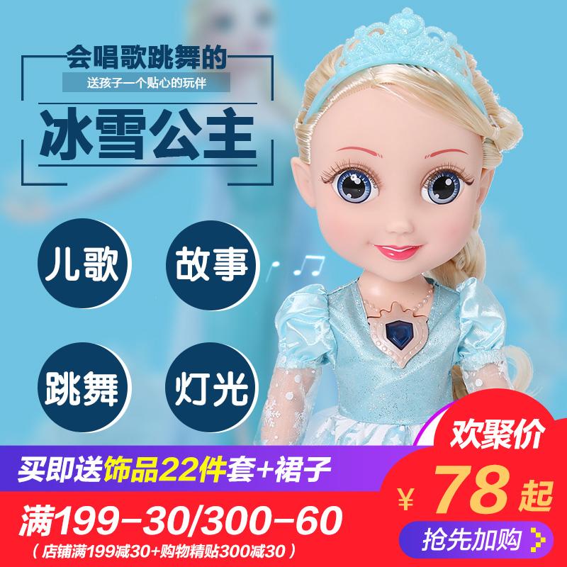 挺逗芭比娃娃套装洋冰雪艾爱莎公主奇缘女孩会说话的对话智能玩具