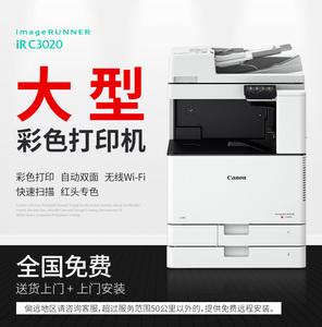 佳能C5760575057405735激光复合机打印扫描机网络wifi连接大型商用办公复印机