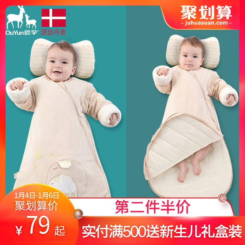 婴儿宝宝睡袋儿童秋冬款加厚防踢被幼儿纯棉新生儿防惊跳加厚四季