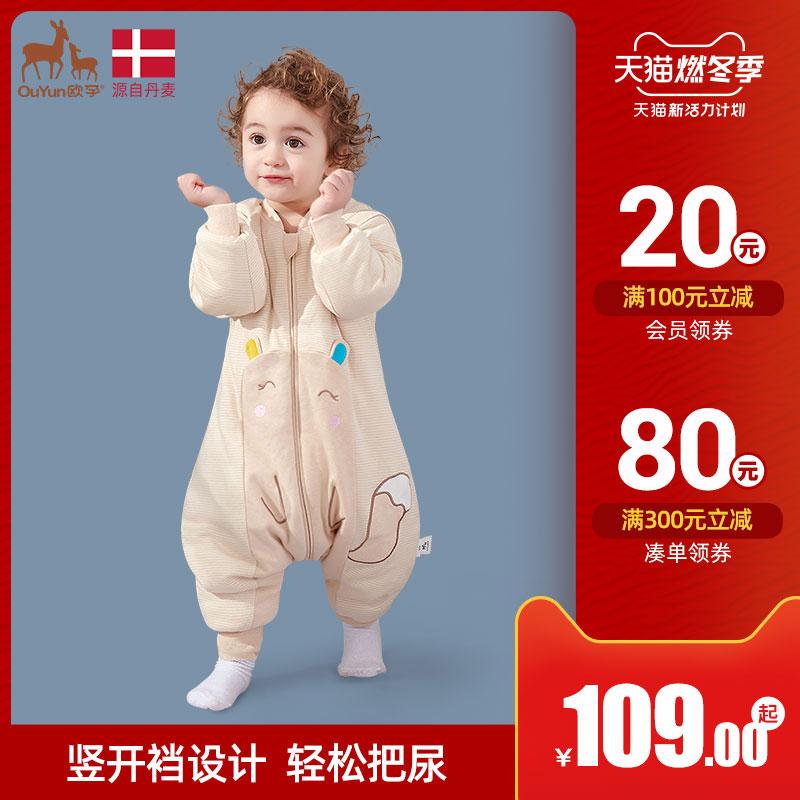 欧孕宝宝睡袋婴儿秋冬春四季通用款加厚小孩分腿儿童防踢被神器子