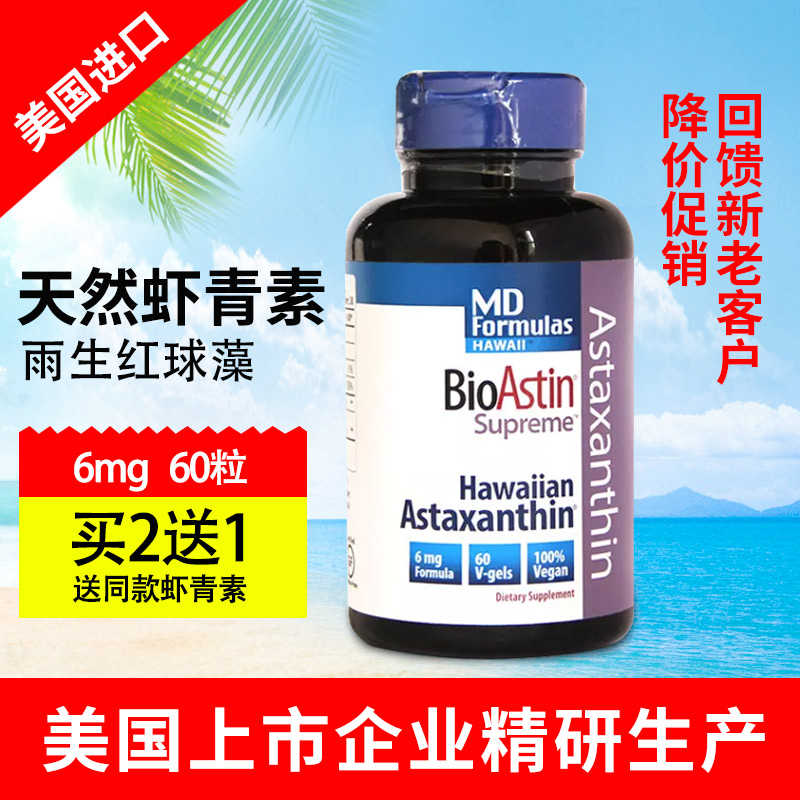 Nutrex bioastin натуральная астаксантин мягкая капсула в оригинальной упаковке Импортировано 100 креветок Остина красный вегетарианец