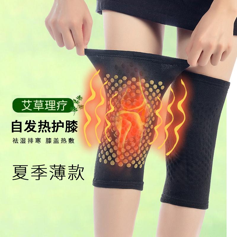 艾草自发热护膝保暖老寒腿中老年空调房防寒关节护膝盖男女士护腿