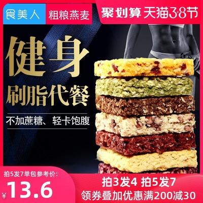 无糖精全麦燕麦代餐饼干棒饱腹孕妇0低粗粮压缩卡脂肪热量零食品