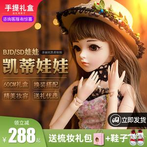 多丽丝凯蒂娃娃 bjd关节洋娃娃玩具仿真女孩SD娃娃60厘米公主玩具
