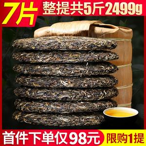7片整提2499g生云南七子饼茶叶