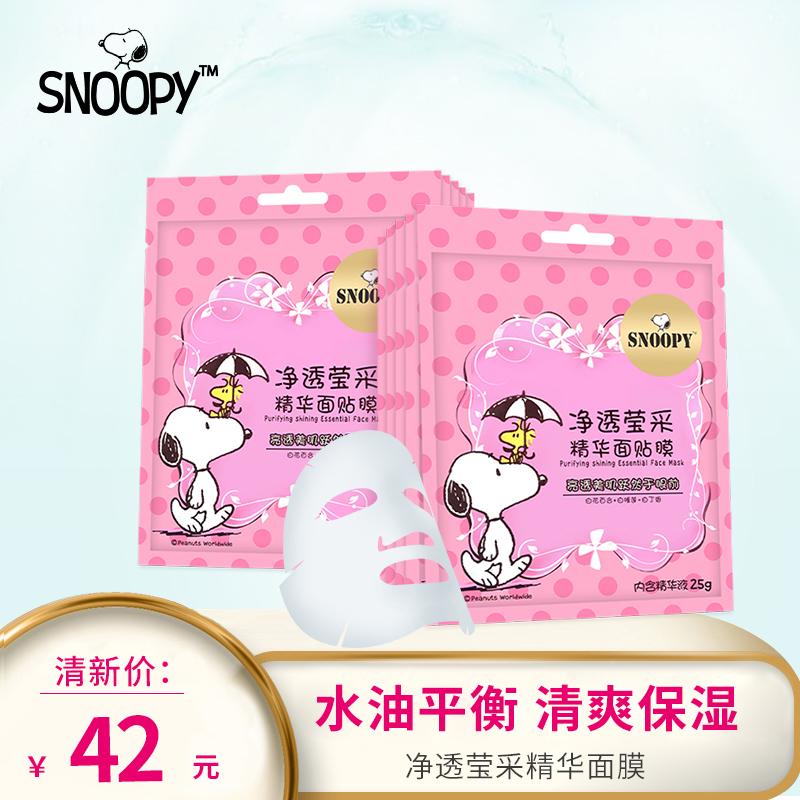 snoopy化妆品