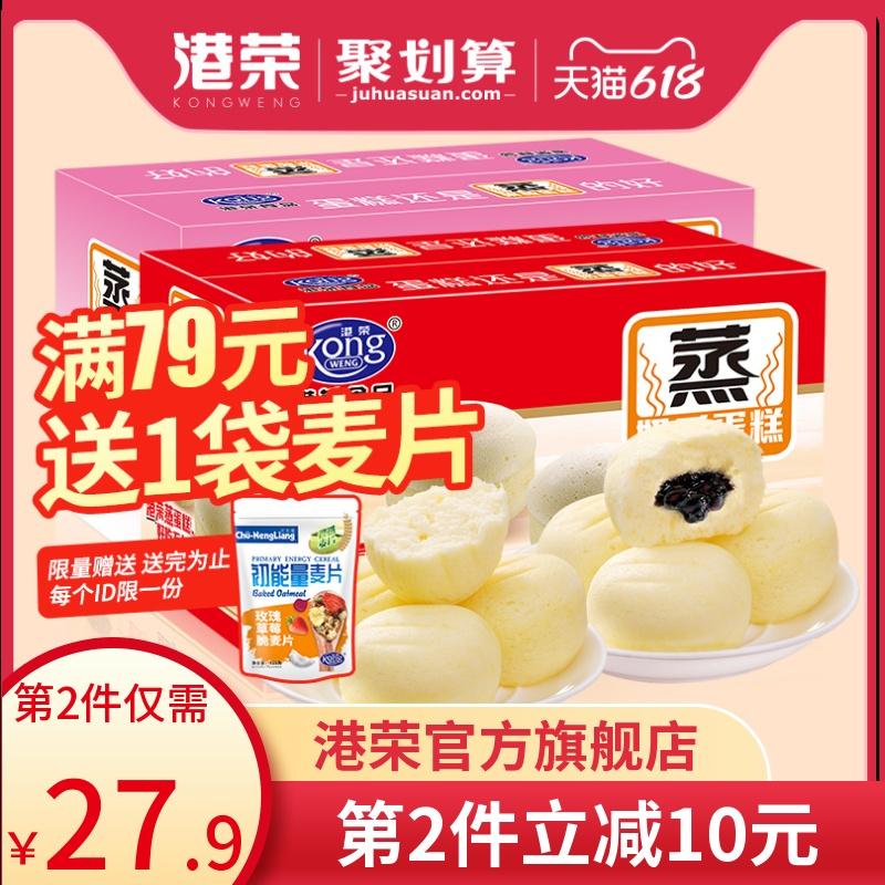 港荣蓝莓蒸蛋糕点心儿童零食小吃休闲食品健康夹心小面包整箱早餐