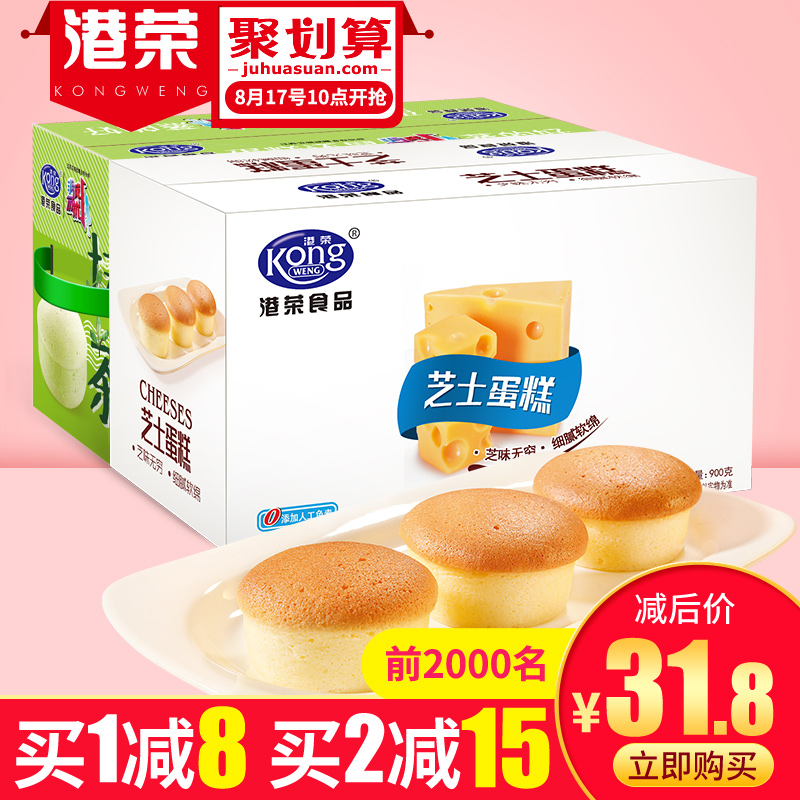 港荣芝士蒸蛋糕零食糕点早餐小面包整箱 办公室休闲食品美食点心