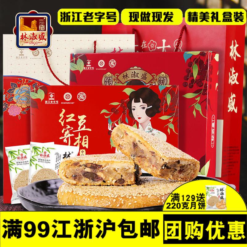 林淑盛温州特产鲜肉团购礼盒装酥皮五仁中秋大月饼散装多口味批发