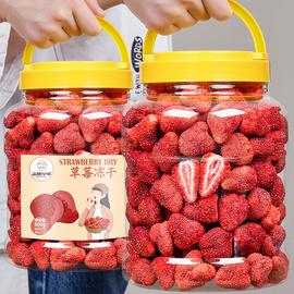 凍干草莓脆水果干整粒草莓罐裝150g雪花酥烘焙原材料大罐果蔬脆干圖片