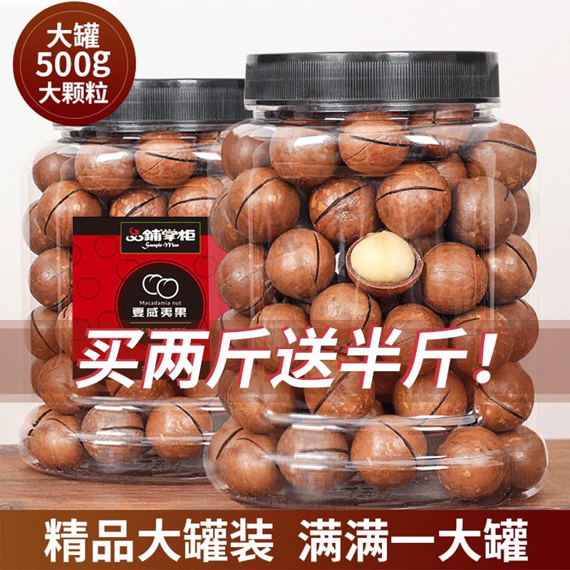 奶油味夏威夷果500g罐装散装坚果干果孕妇零食炒货整箱5斤年货
