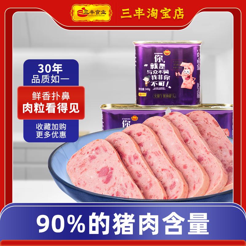 三豊ハムランチ肉即席軍用食糧豚肉缶詰インスタント朝食肉鍋ラーメン340 g*3缶