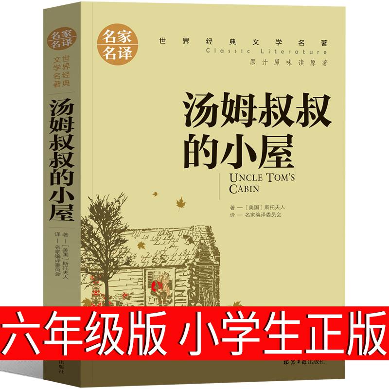 汤姆叔叔的小屋正版六年级版斯托夫人小学生原著世界名著初中生斯陀夫人新世界少儿书籍青少年课外书北京日报出版社小说文学书籍