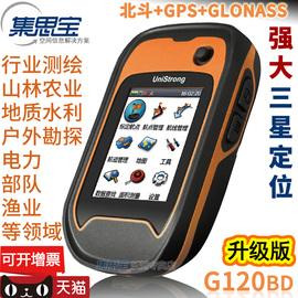 正品 集思宝G120BD北斗gps手持机户外手持GPS测量仪导航仪定位仪图片