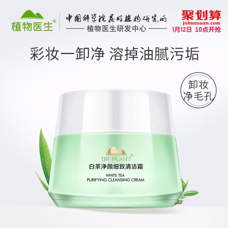 植物医生深层卸妆保湿白茶清洁霜90g