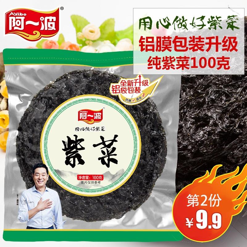 阿一波紫菜干货100g克无沙紫菜干批发特产烤紫菜蛋花煲汤海鲜干货