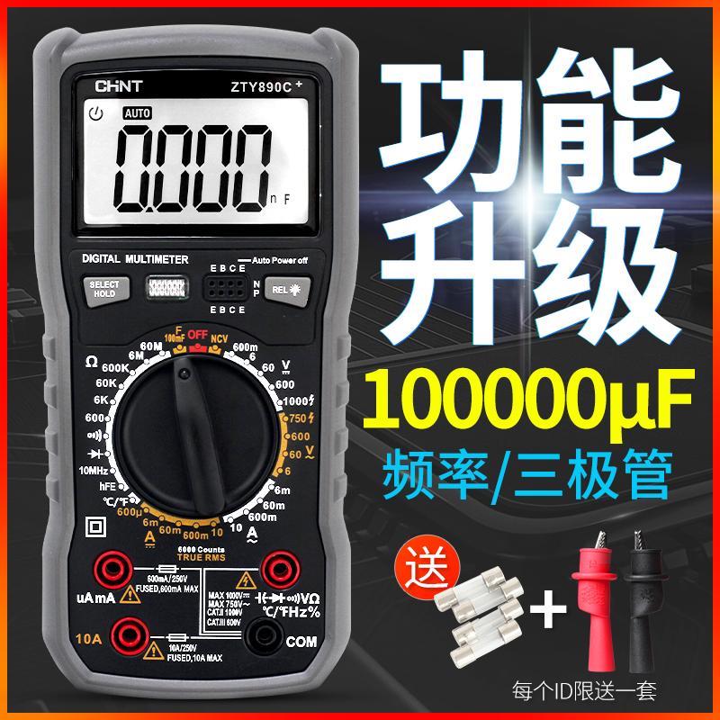 正泰万用表数字高精度全自动万能表智能防烧维修电工数显式890D/C