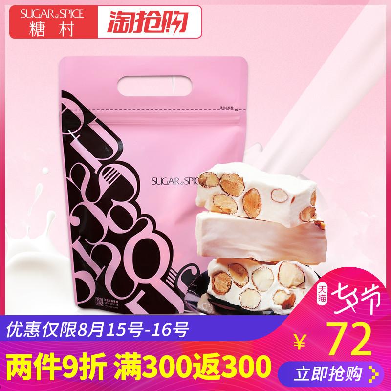 糖村正宗手工法式牛轧糖250g夹链袋进口零食喜糖果台湾特产伴手礼