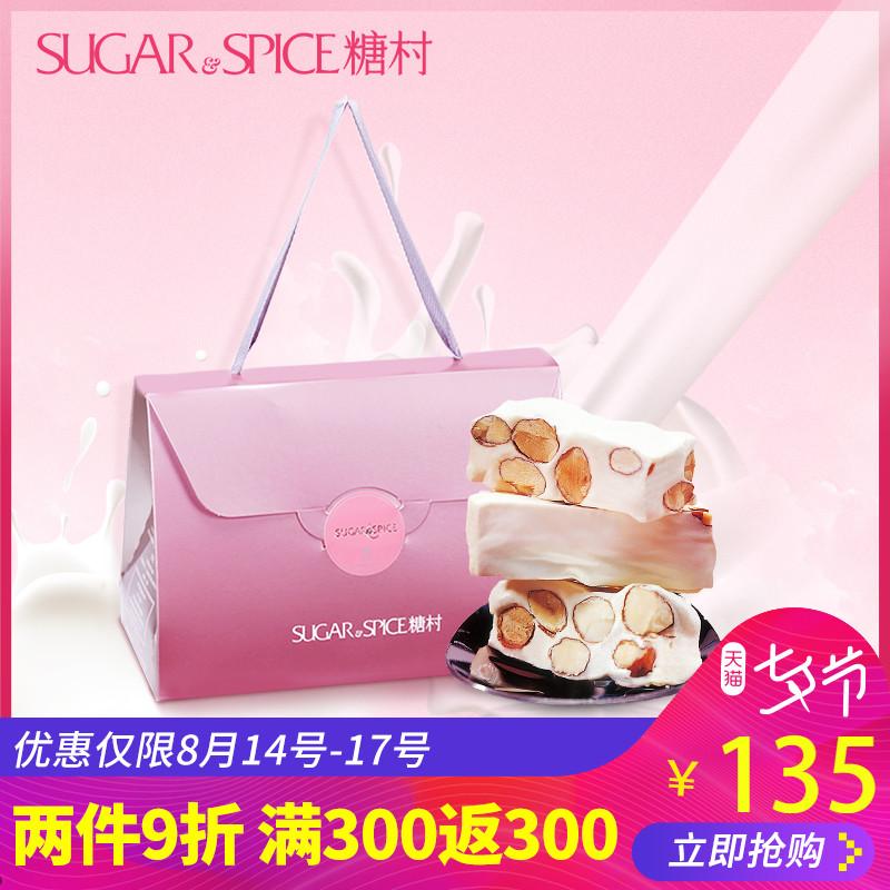 糖村正宗法式原味手工牛轧糖500g台湾特产进口零食小吃喜糖果礼盒