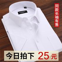 夏季白衬衫男士短袖商务职业正装半袖韩版潮流休闲黑色长袖衬衣寸