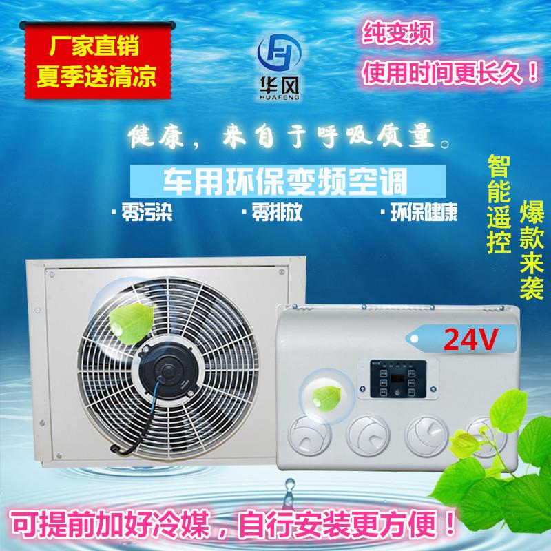 24V электрическая тележка для кондиционирования воздуха DC частота Независимая холодильная машина обновленная Энергосбережение