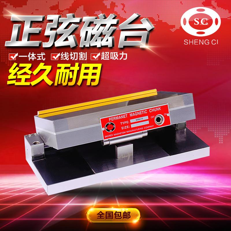 正品一体式正弦磁台  角度永磁吸盘 斜度磁盘 磨床磁台 特价包邮