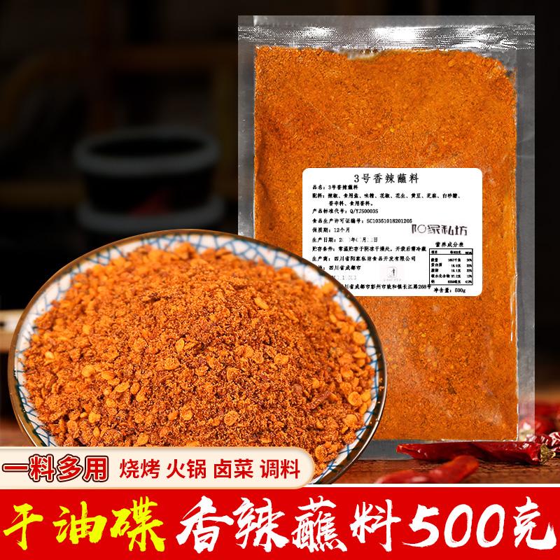 阳家私坊香辣蘸料500g大袋火锅干油碟烧烤调味料干辣椒面商用蘸料
