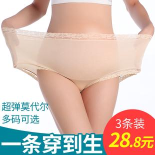 孕妇三角夏季超薄款透气莫代尔内裤