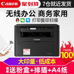 佳能MF113w激光打印机复印扫描三合一体机WIFI小型办公室商务商用A4黑白多功能无线网络可连手机家用学生112