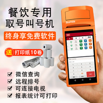 Ledward handheld queuing machine delicious do not have to wait for the restaurant number machine pick-up device food and beverage rank machine pick number call