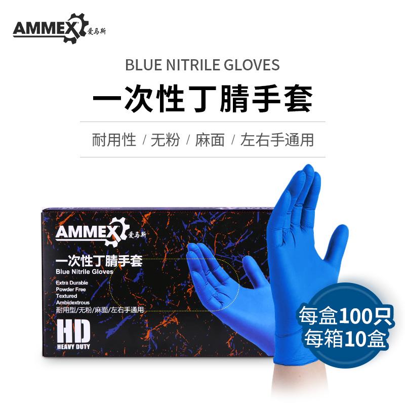愛馬斯使い捨てのブタ晴手袋は、長持ちするニトリルゴム実験室で、耐油酸?アルカリ?青色?透明性に優れています。