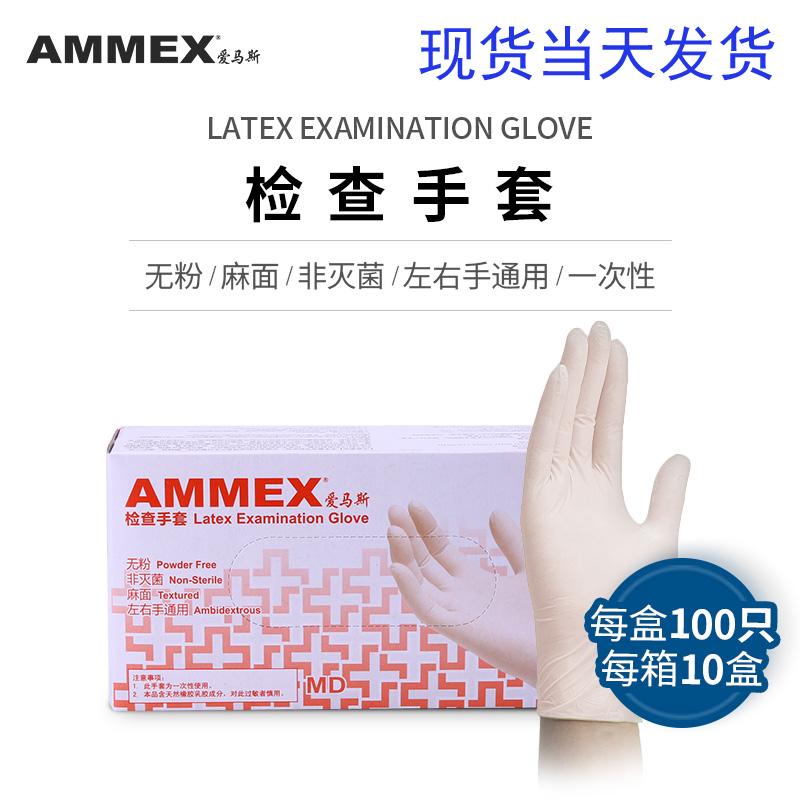 爱马斯一次性橡胶乳胶手套检查乳白实验室美容居家独立包装