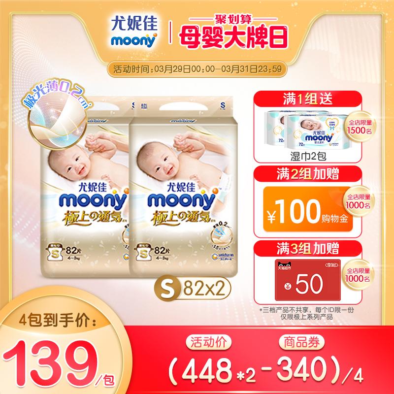 尤妮佳极上宝宝婴儿透气s82尿不湿好用吗