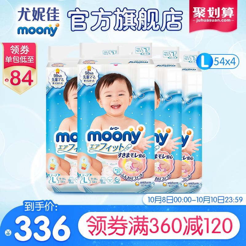 日本进口尤妮佳畅透系列婴儿尿不湿热销81件需要用券