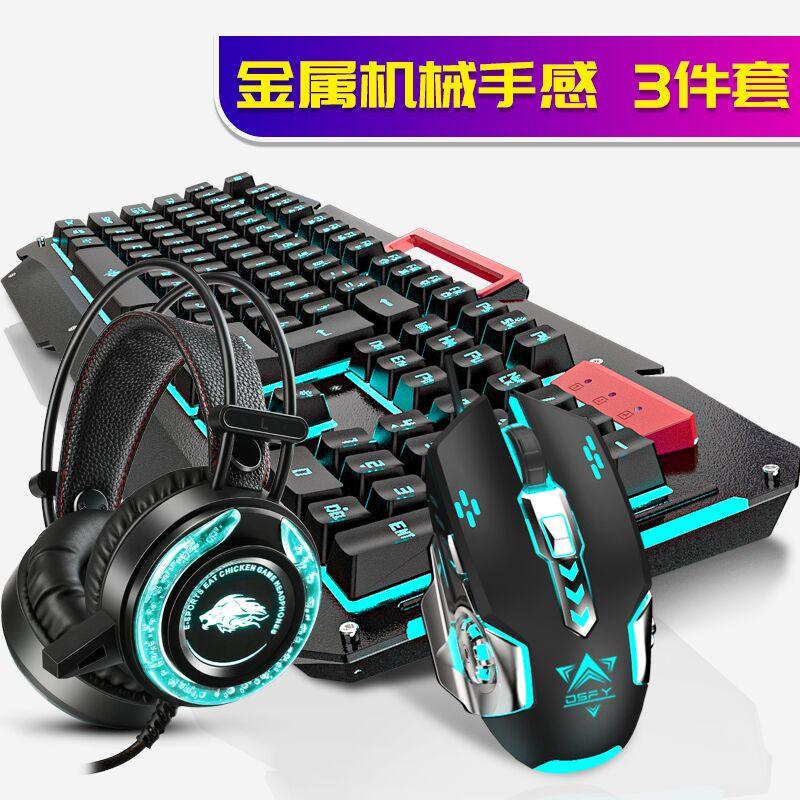 (用59.2元券)键盘鼠标套装耳机三件真机械手感电脑台式笔记本网红吃鸡办公专用打字游戏家用有线键鼠