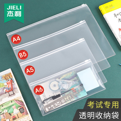 杰利 a5/a4透明文件袋塑料 学生用高考中考拉边袋考试专用袋子防水A6档案袋塑料透明防尘收纳袋 定制印刷LOGO