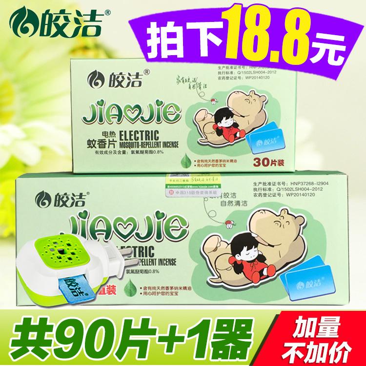 皎洁电热蚊香片90片送加热器套装插电式家用驱蚊防蚊灭蚊片无味型