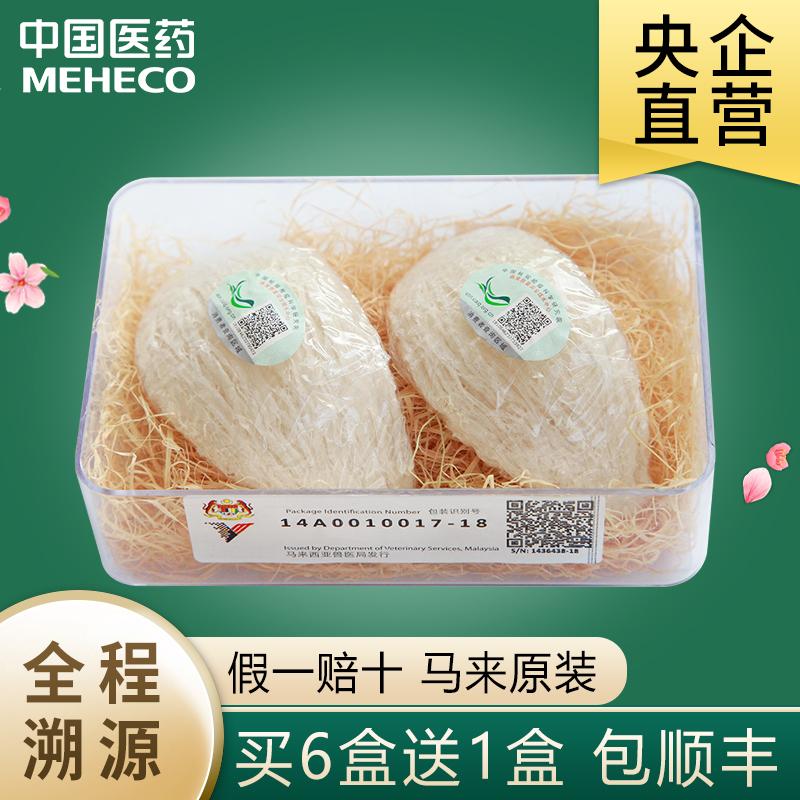中国医药 MEHECO 嘉荷 7A级 干燕窝燕盏 15g 天猫优惠券折后¥432包邮(¥492-60)可买6送1