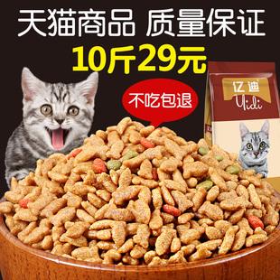 猫粮10斤5kg海洋三文鱼味幼猫食20大包成猫流浪猫咪主粮宠物亿迪品牌