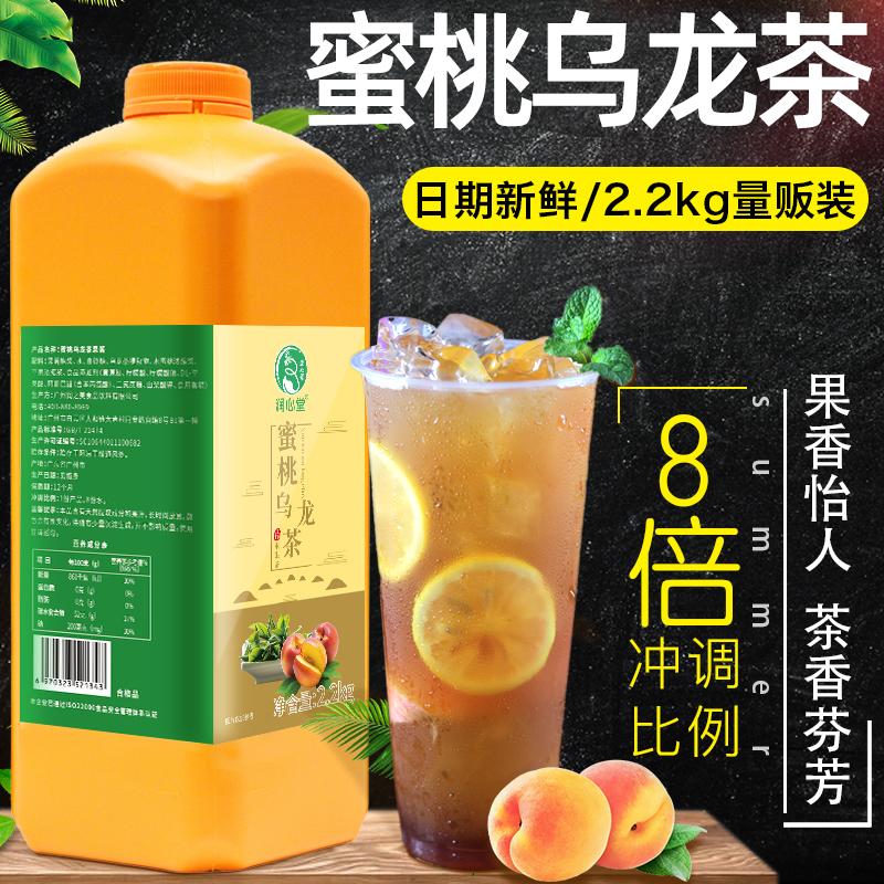 Runxintang concentrated fruit juice commercial fruit drink thick Honey Peach Oolong tea milk tea shop water bar raw material fruit tea