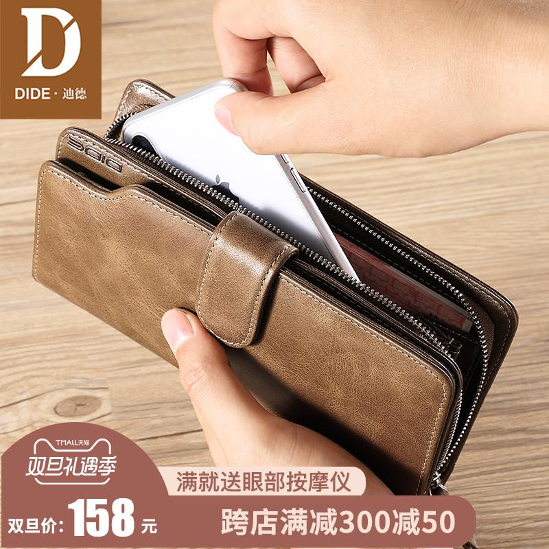 迪德钱包男长款真皮多功能钱夹男士手拿包牛皮青年拉链皮夹手机包