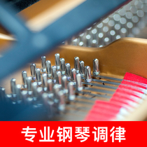 Pearl River Piano Tuning law 1-2 years without tuning piano tuning lawyer Door-to-home service