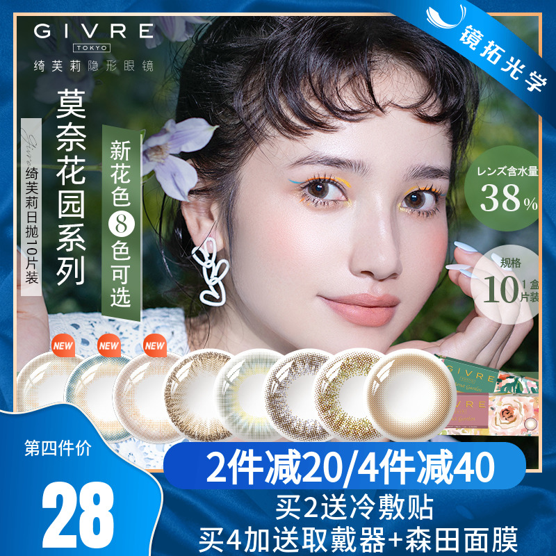 Japan Givre GIVRE cosmetic contact lenses daily throw 10 pieces of net red genuine invisible glasses small diameter envie